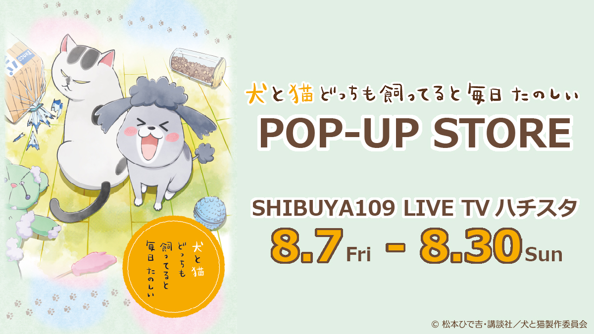 渋谷109ハチスタにてPOP-UP STORE開催決定!