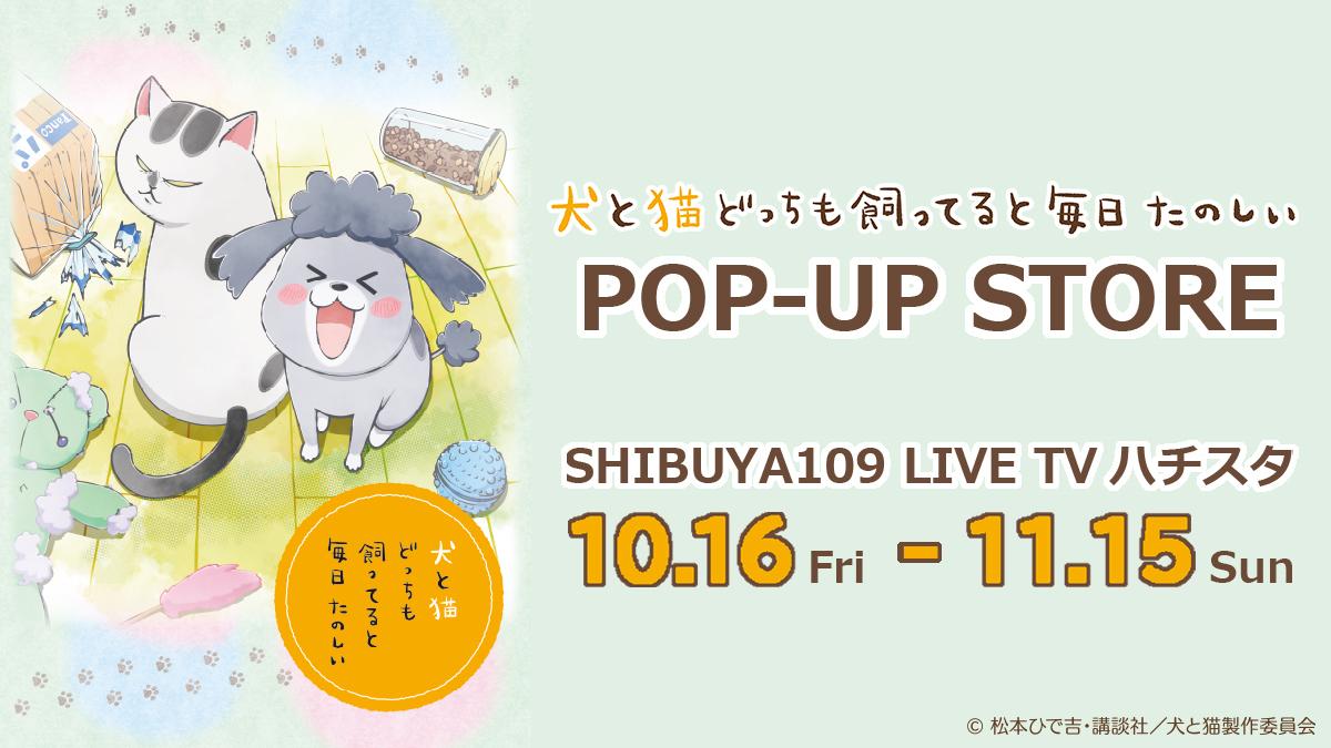 渋谷109ハチスタに「犬と猫どっちも飼ってると毎日たのしい」ポップアップストアが再び登場!