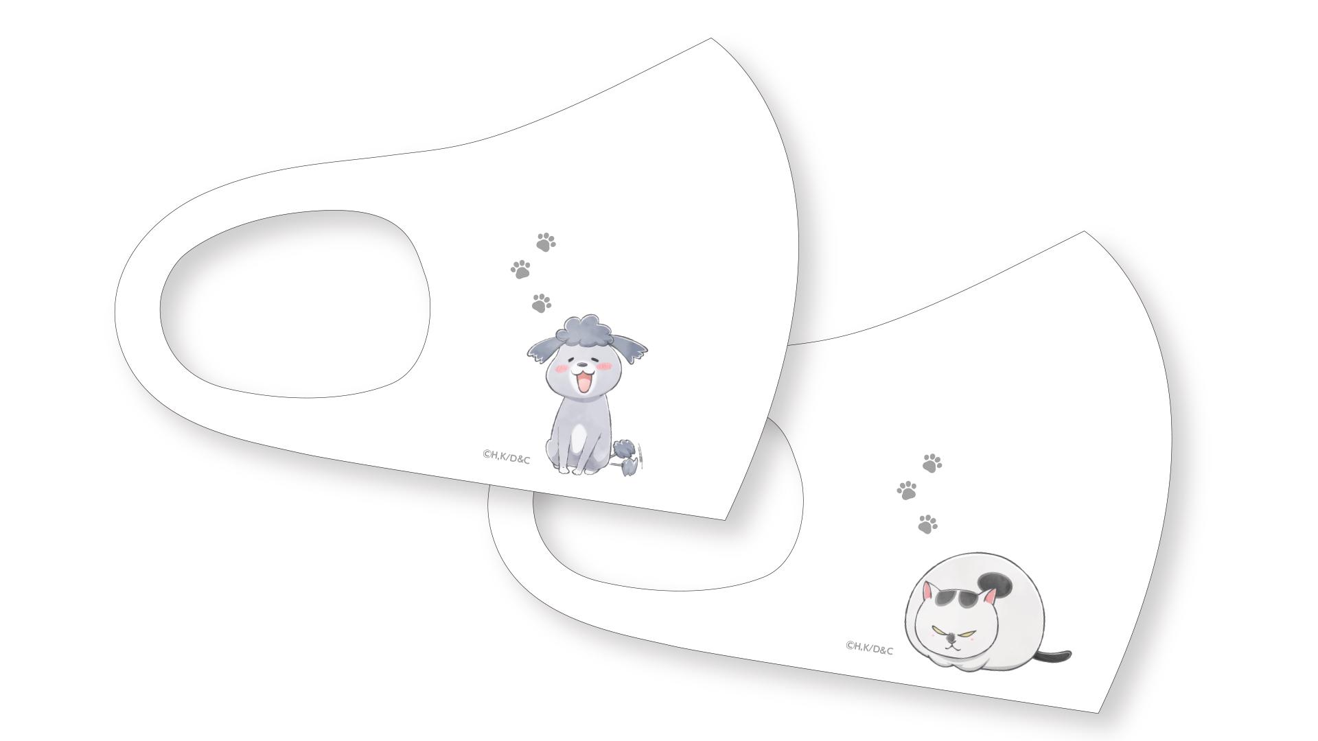 犬と猫どっちも飼ってると毎日たのしい マスク(2枚セット)